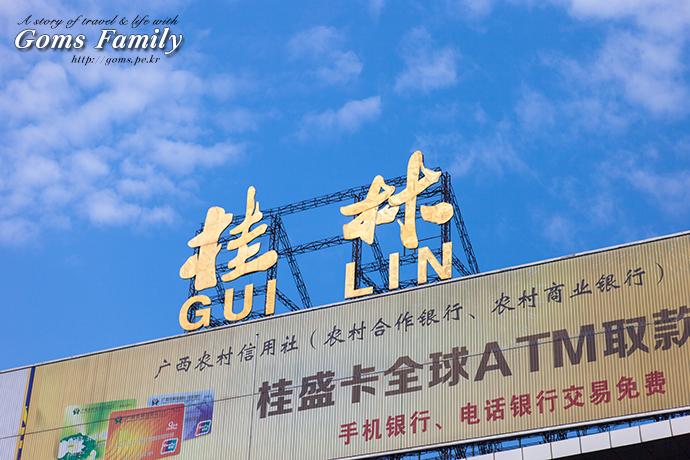 guilin3.jpg